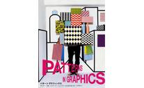 パターン グラフィックス パイ•インターナショナル