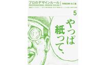 プロのデザインルール 特殊印刷•加工編 PIE BOOKS