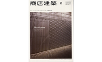 商店建築 2011 Vol.56 No.02 株式会社商店建築社