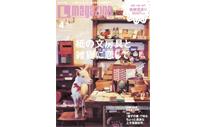 L magazine No.373 京阪神エルマガジン社