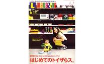 L magazine No.387 京阪神エルマガジン社