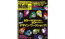 MdN 2011 MAY Vol.205 MdN