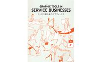 サービス業の案内グラフィックス PIE BOOKS