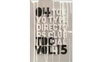TDC年鑑 2004 Vol.15 六耀社