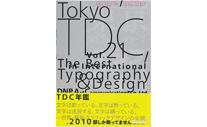 TDC年鑑 2010 Vol.21 株式会社DNPアートコミュニケーションズ