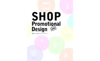 SHOP Promotional Design アルファ企画